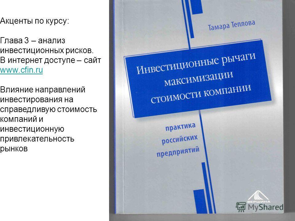 Акценты по курсу: Глава 3 – анализ инвестиционных рисков. В интернет доступе – сайт www.cfin.ru www.cfin.ru Влияние направлений инвестирования на справедливую стоимость компаний и инвестиционную привлекательность рынков