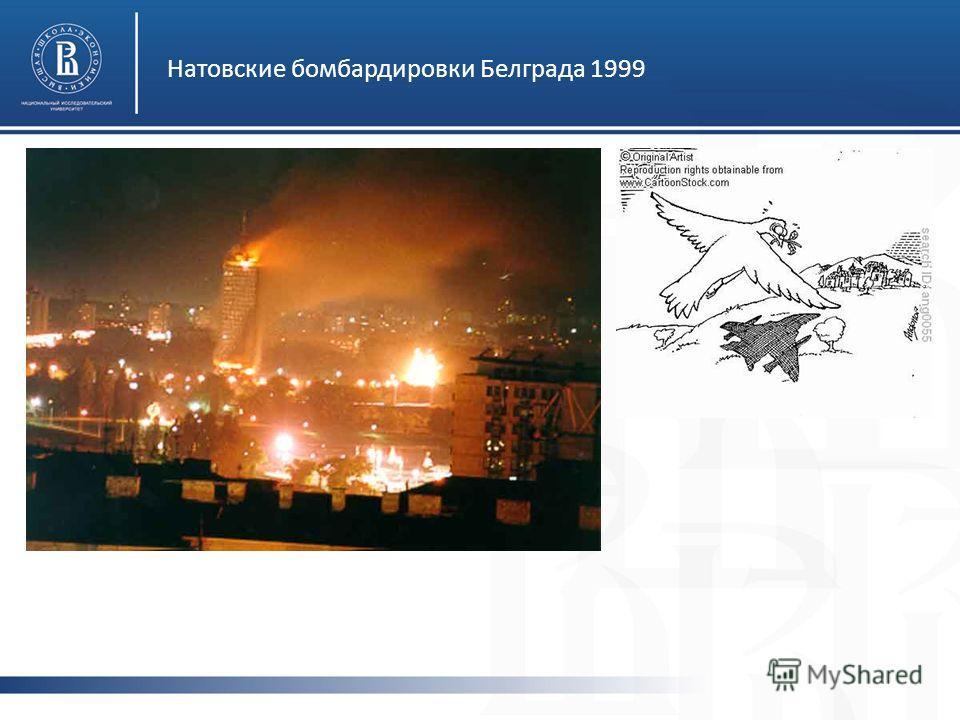 Натовские бомбардировки Белграда 1999