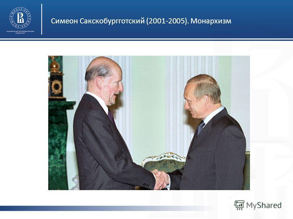 Симеон Сакскобургготский (2001-2005). Монархизм