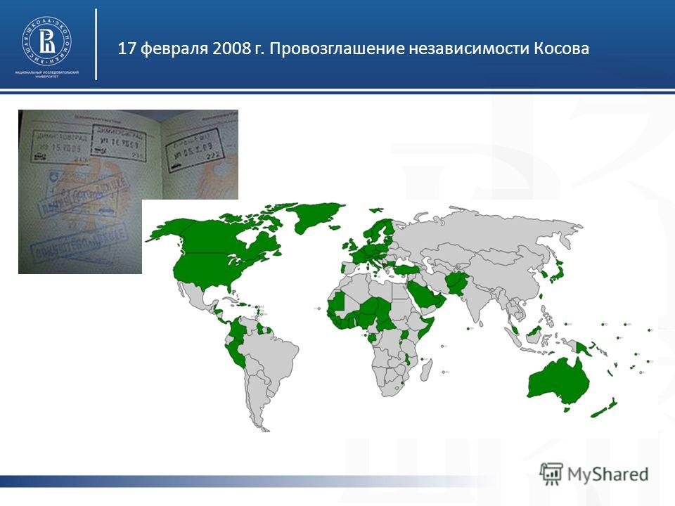 17 февраля 2008 г. Провозглашение независимости Косова