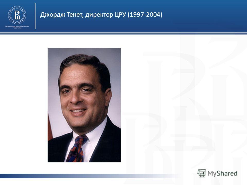Джордж Тенет, директор ЦРУ (1997-2004)