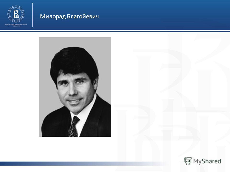 Милорад Благойевич
