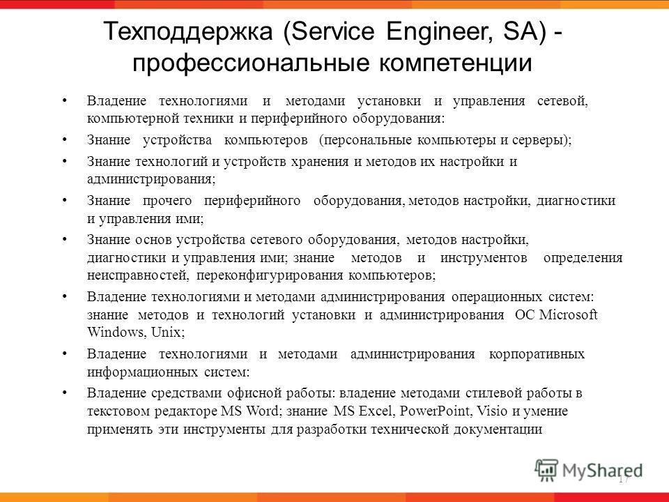 Техподдержка (Service Engineer, SA) - профессиональные компетенции 17 Владение технологиями и методами установки и управления сетевой, компьютерной техники и периферийного оборудования: Знание устройства компьютеров (персональные компьютеры и серверы
