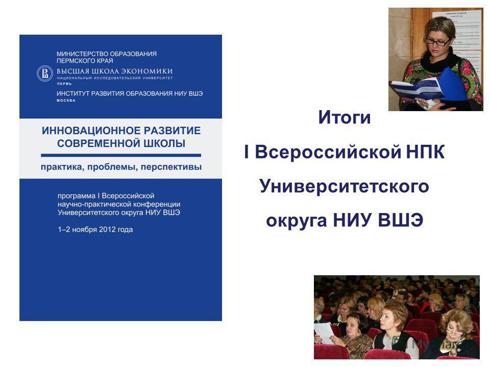 Итоги I Всероссийской НПК Университетского округа НИУ ВШЭ