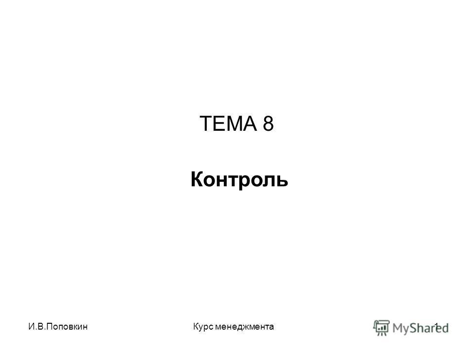 И.В.ПоповкинКурс менеджмента1 ТЕМА 8 Контроль