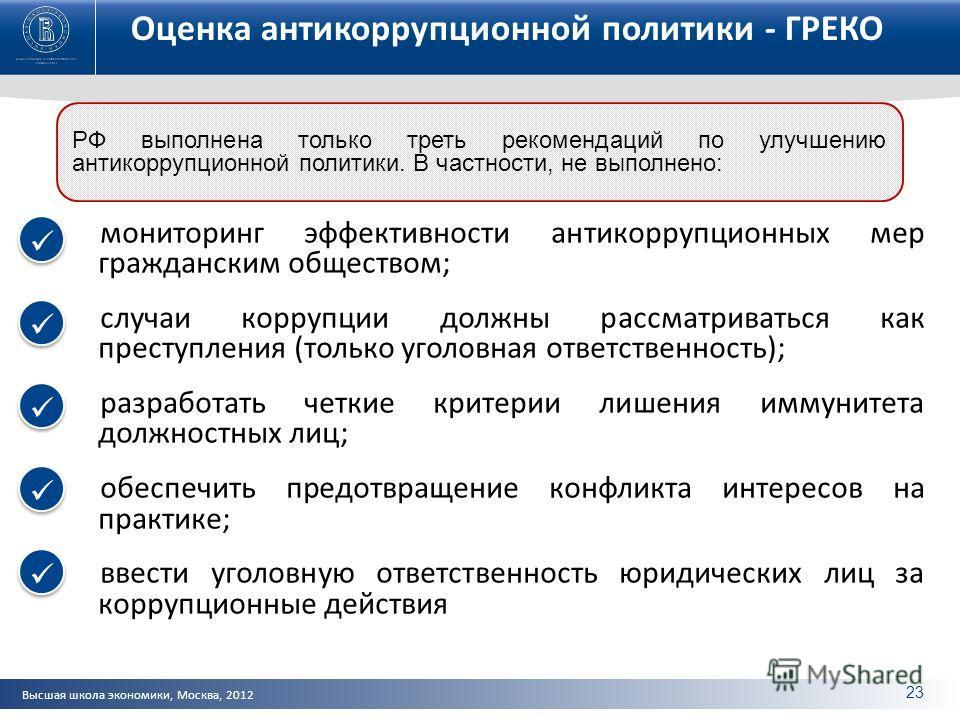 Высшая школа экономики, Москва, 2012 Оценка антикоррупционной политики - ГРЕКО мониторинг эффективности антикоррупционных мер гражданским обществом; случаи коррупции должны рассматриваться как преступления (только уголовная ответственность); разработ