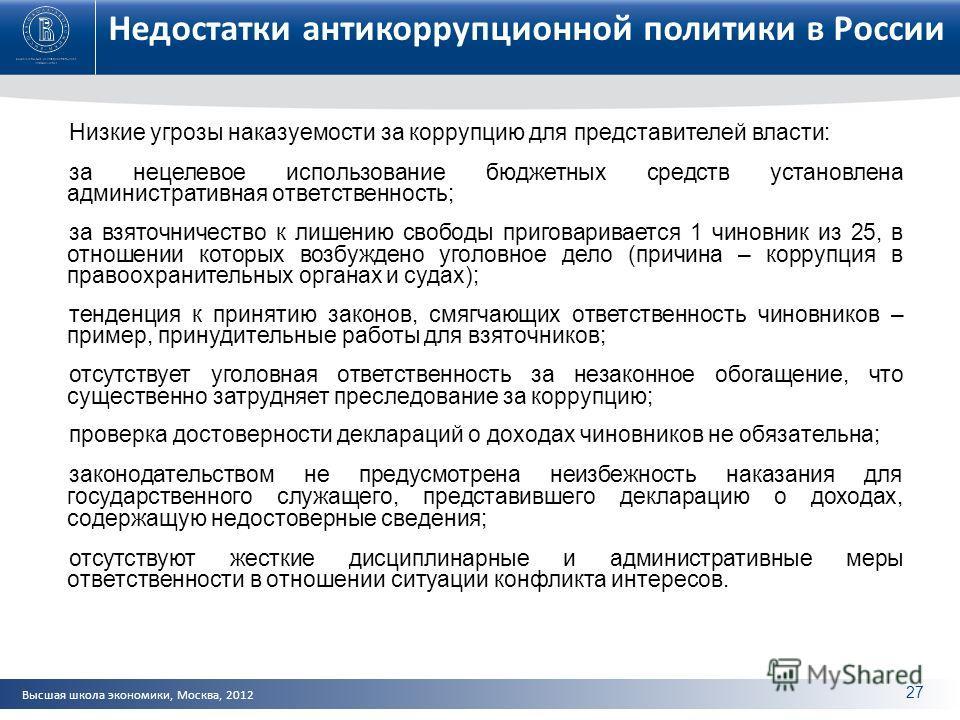 антикоррупционная политика бюджетного учреждения москва образец