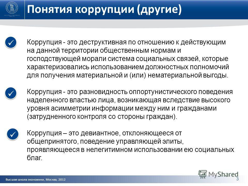 Высшая школа экономики, Москва, 2012 Понятия коррупции (другие) Коррупция - это деструктивная по отношению к действующим на данной территории общественным нормам и господствующей морали система социальных связей, которые характеризовались использован