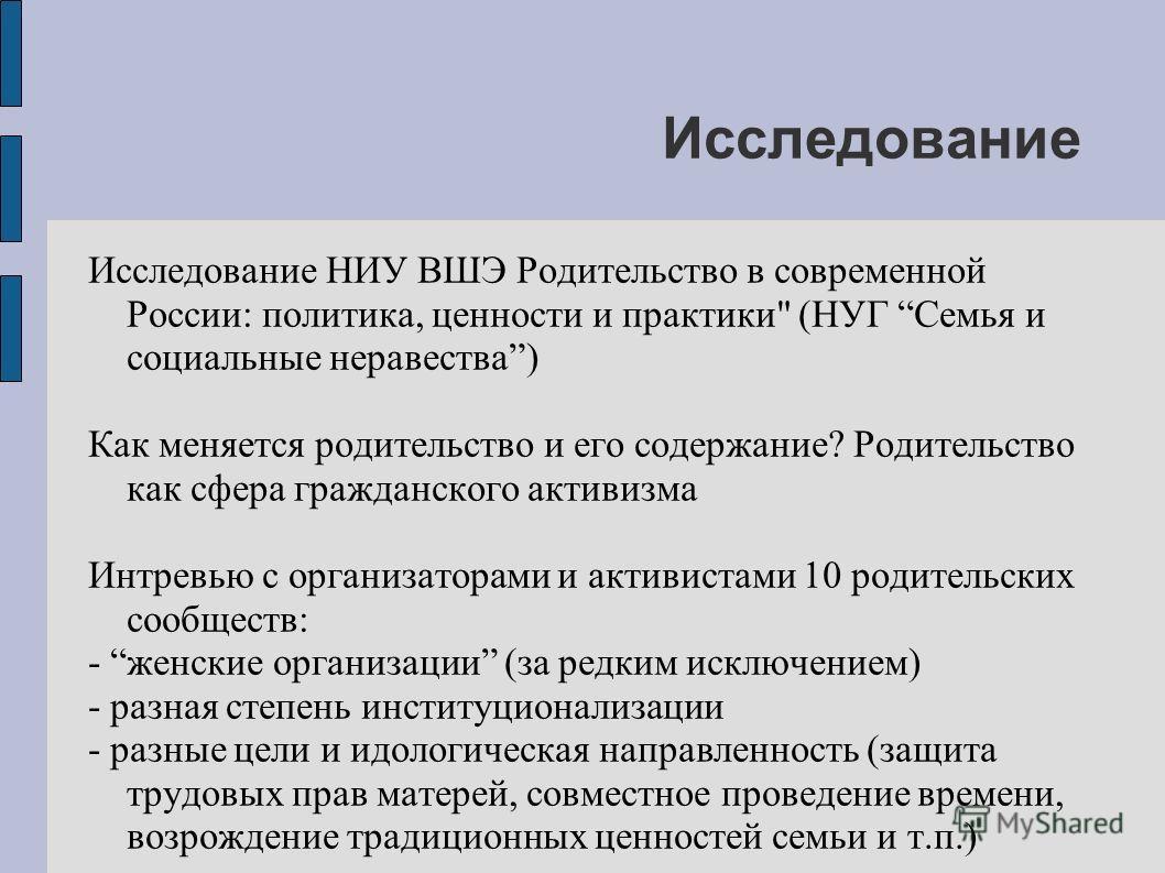 Исследование Исследование НИУ ВШЭ Родительство в современной России: политика, ценности и практики