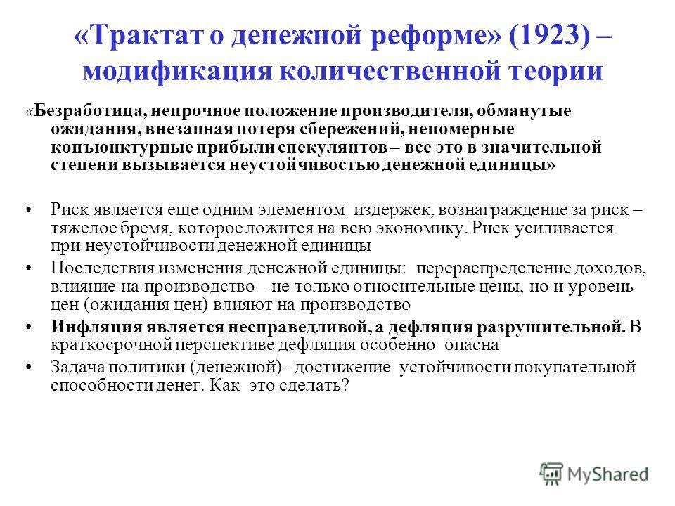 «Трактат о денежной реформе» (1923) – модификация количественной теории « Безработица, непрочное положение производителя, обманутые ожидания, внезапная потеря сбережений, непомерные конъюнктурные прибыли спекулянтов – все это в значительной степени в