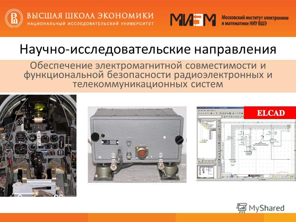 Научно-исследовательские направления Обеспечение электромагнитной совместимости и функциональной безопасности радиоэлектронных и телекоммуникационных систем