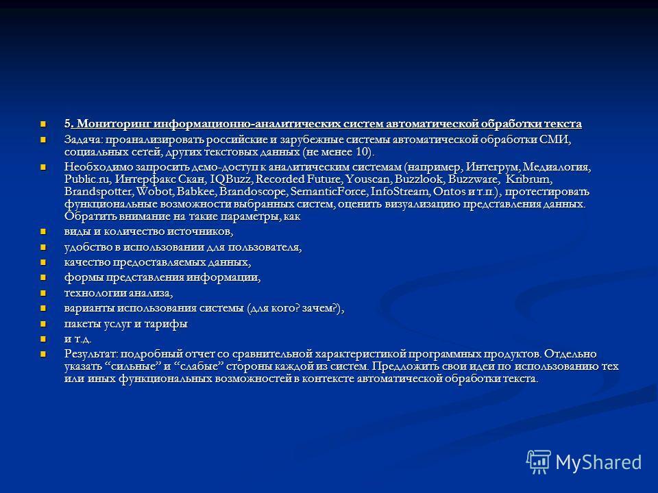 5. Мониторинг информационно-аналитических систем автоматической обработки текста 5. Мониторинг информационно-аналитических систем автоматической обработки текста Задача: проанализировать российские и зарубежные системы автоматической обработки СМИ, с