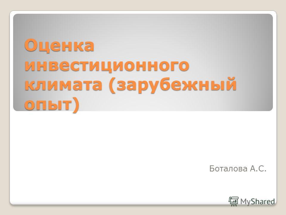 Оценка инвестиционного климата (зарубежный опыт) Боталова А.С.