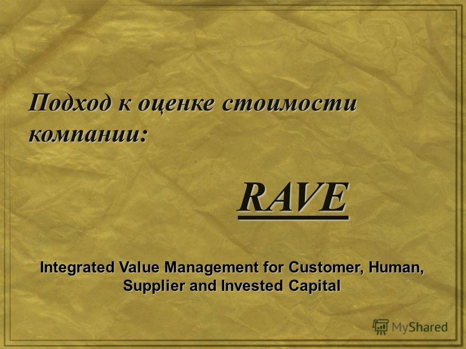 Подход к оценке стоимости компании: RAVE Integrated Value Management for Customer, Human, Supplier and Invested Capital
