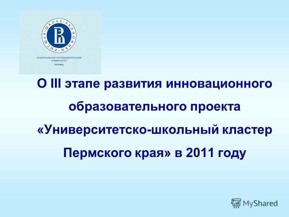 О III этапе развития инновационного образовательного проекта «Университетско-школьный кластер Пермского края» в 2011 году