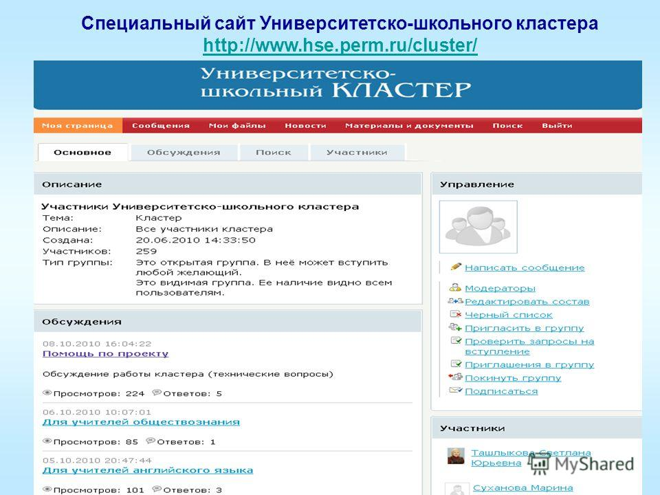 Специальный сайт Университетско-школьного кластера http://www.hse.perm.ru/cluster/ http://www.hse.perm.ru/cluster/