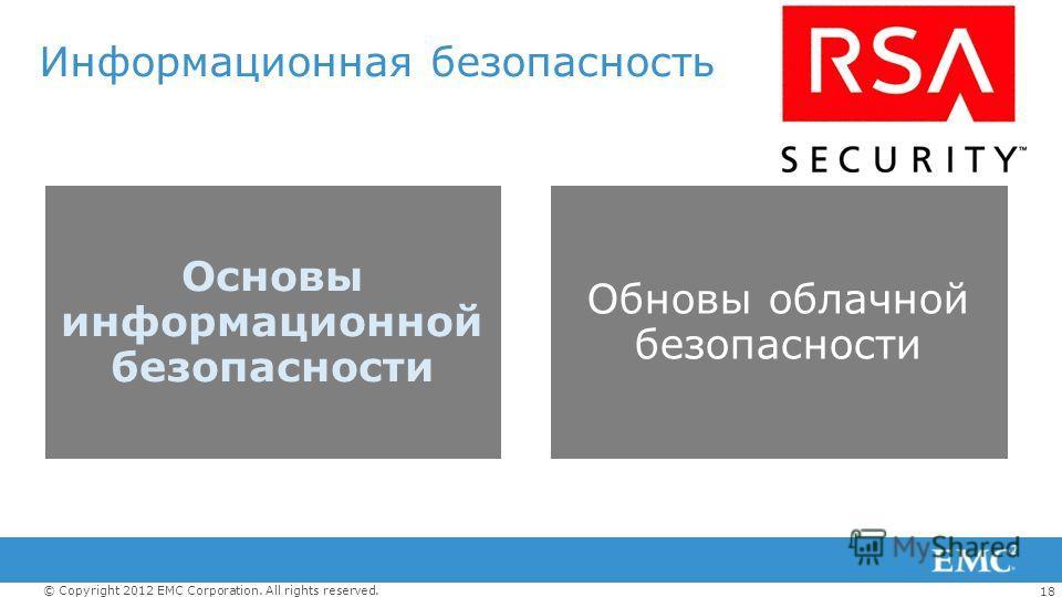18 © Copyright 2012 EMC Corporation. All rights reserved. Информационная безопасность Основы информационной безопасности Обновы облачной безопасности