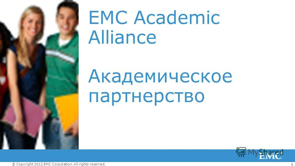 4 © Copyright 2012 EMC Corporation. All rights reserved. EMC Academic Alliance Академическое партнерство
