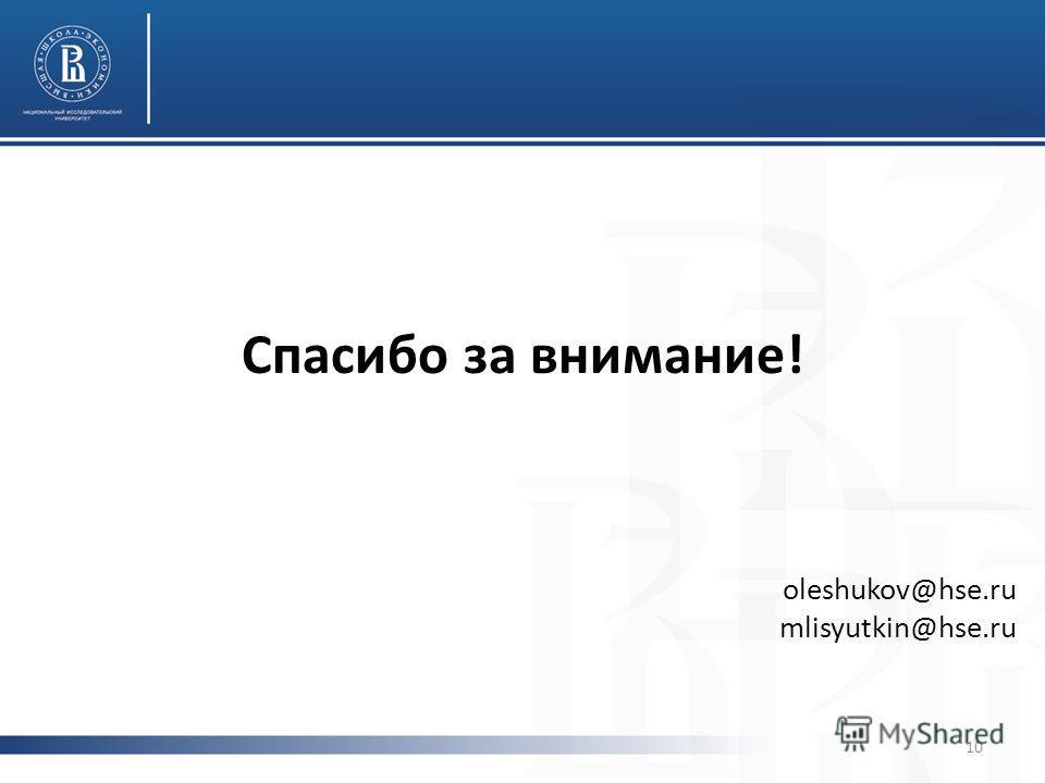 Спасибо за внимание! 10 oleshukov@hse.ru mlisyutkin@hse.ru