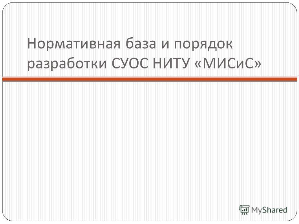 Нормативная база и порядок разработки СУОС НИТУ « МИСиС »
