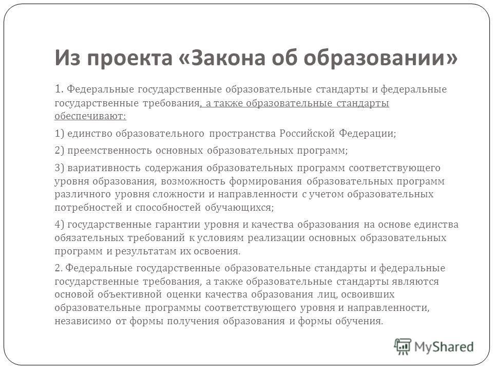 Из проекта « Закона об образовании » 1. Федеральные государственные образовательные стандарты и федеральные государственные требования, а также образовательные стандарты обеспечивают : 1) единство образовательного пространства Российской Федерации ;