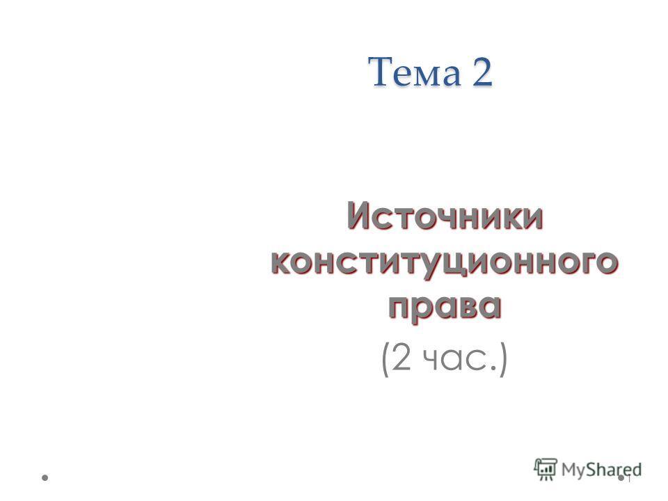 Тема 2 1 Источники конституционного права (2 час.)