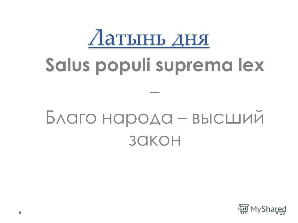 Латынь дня Salus populi suprema lex – Благо народа – высший закон 20