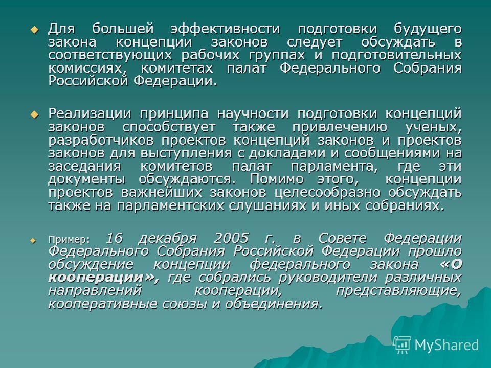 Для большей эффективности подготовки будущего закона концепции законов следует обсуждать в соответствующих рабочих группах и подготовительных комиссиях, комитетах палат Федерального Собрания Российской Федерации. Для большей эффективности подготовки