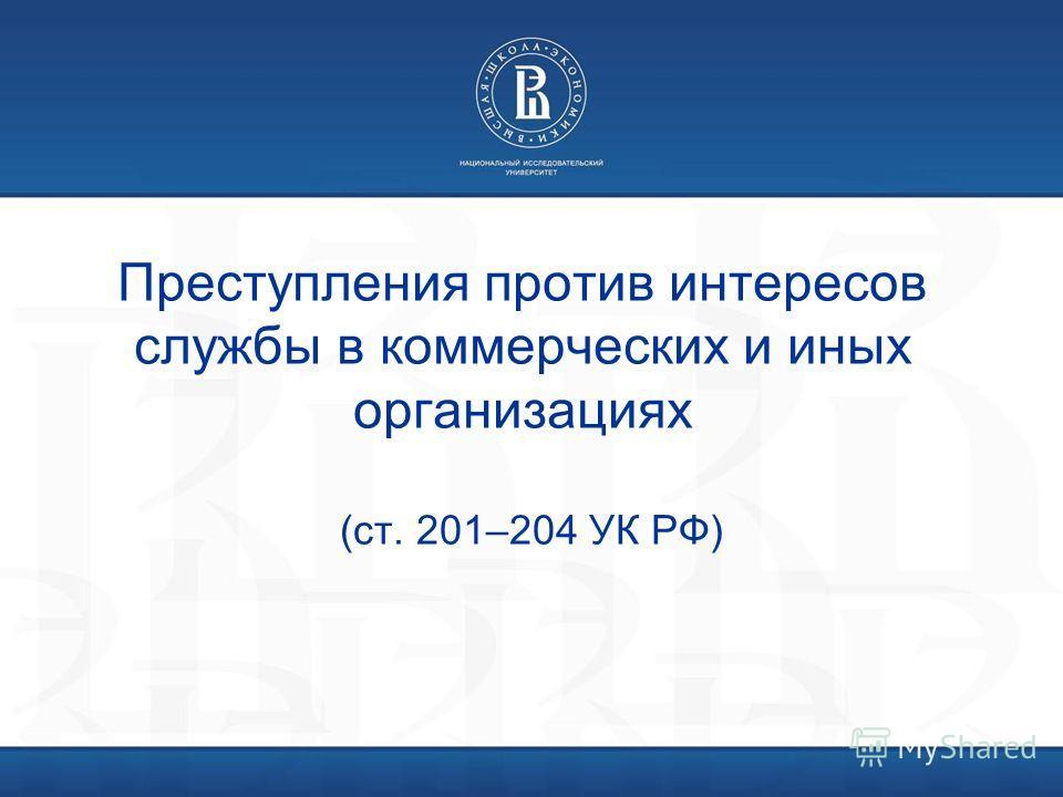 Преступления против интересов службы в коммерческих и иных организациях (ст. 201–204 УК РФ)