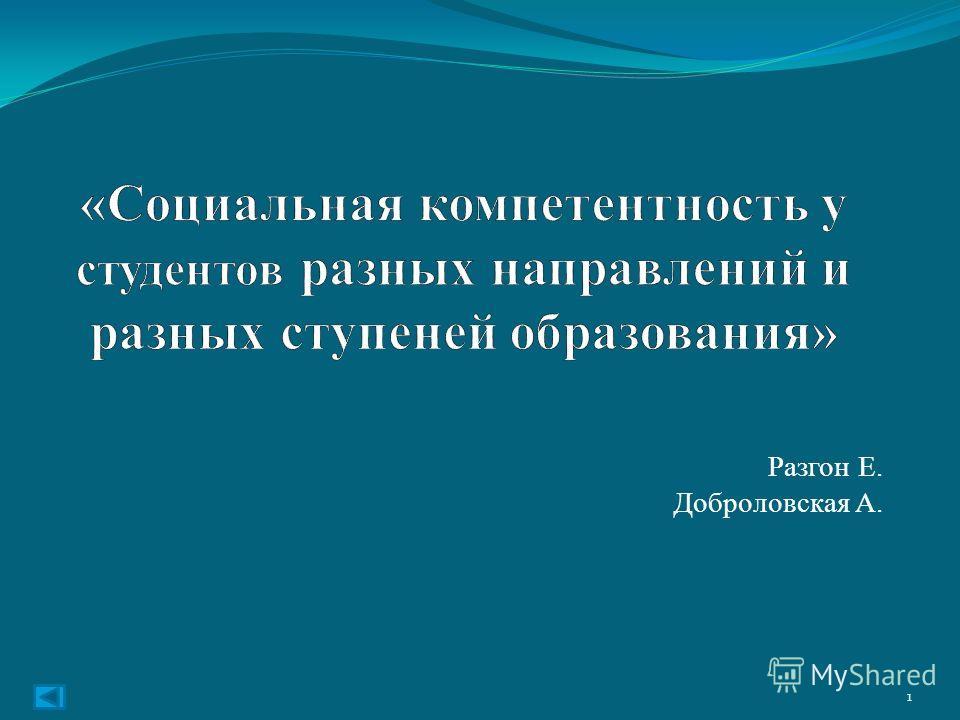 Разгон Е. Доброловская А. 1