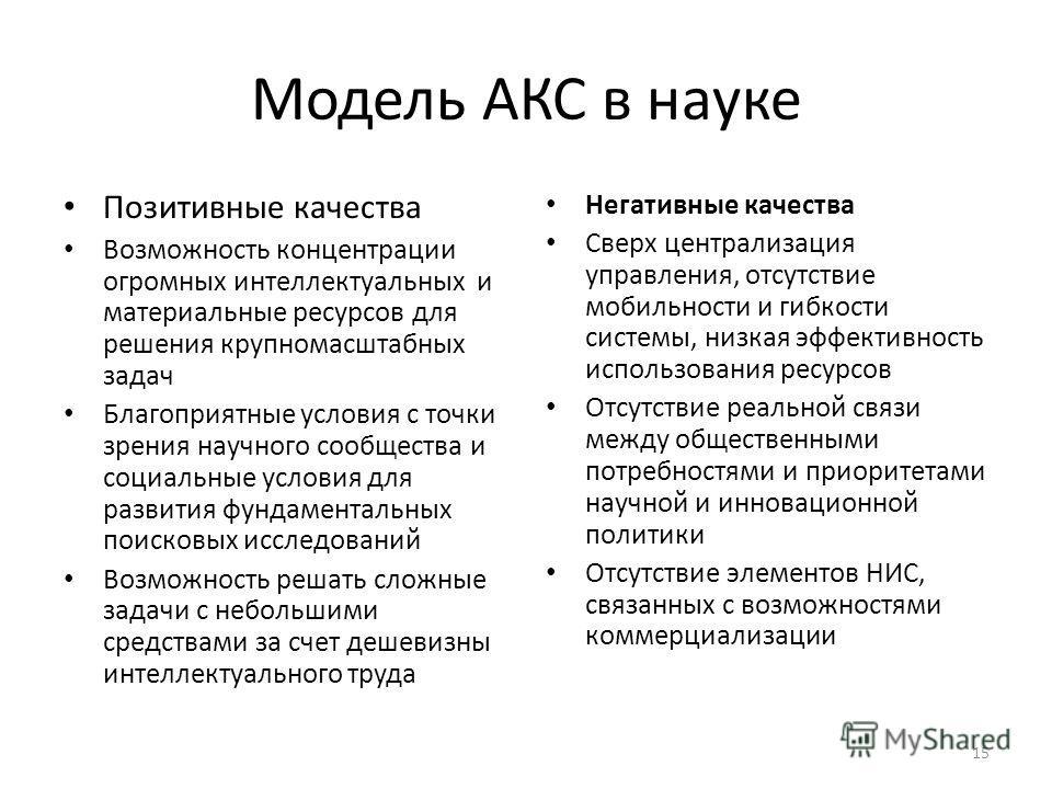 Модель АКС в науке Позитивные качества Возможность концентрации огромных интеллектуальных и материальные ресурсов для решения крупномасштабных задач Благоприятные условия с точки зрения научного сообщества и социальные условия для развития фундамента
