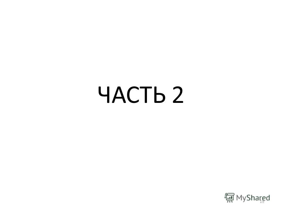 ЧАСТЬ 2 19