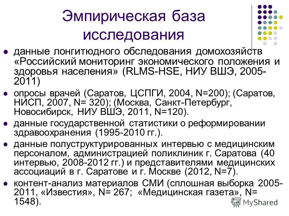 Эмпирическая база исследования данные лонгитюдного обследования домохозяйств «Российский мониторинг экономического положения и здоровья населения» (RLMS-HSE, НИУ ВШЭ, 2005- 2011) опросы врачей (Саратов, ЦСПГИ, 2004, N=200); (Саратов, НИСП, 2007, N= 3