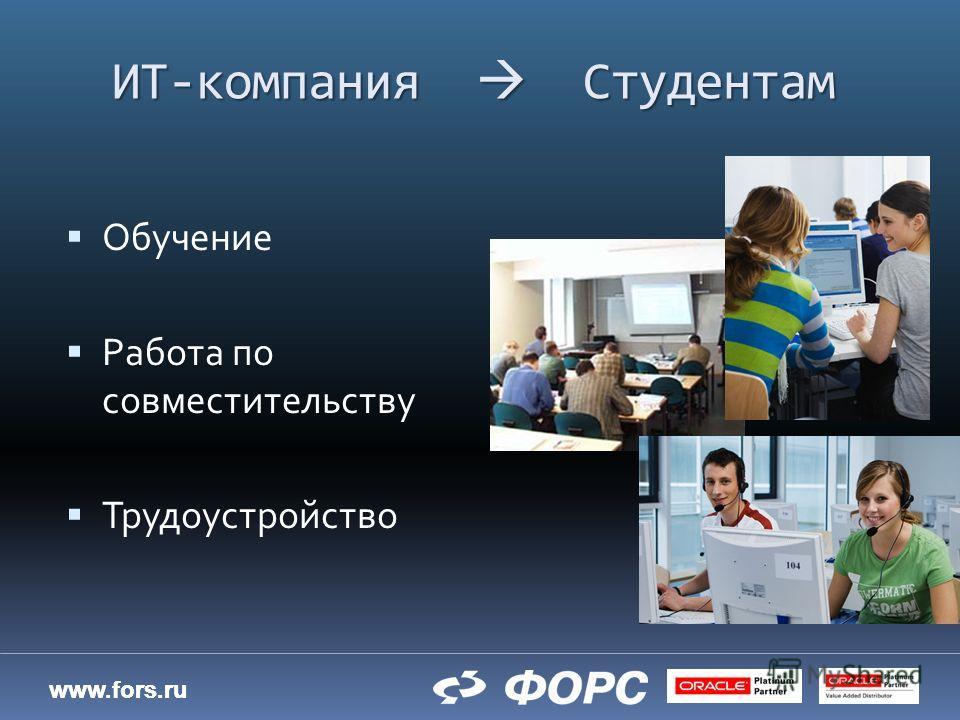 www.fors.ru ИТ-компания Студентам Обучение Работа по совместительству Трудоустройство