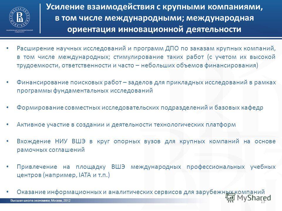 Высшая школа экономики, Москва, 2012 Усиление взаимодействия с крупными компаниями, в том числе международными; международная ориентация инновационной деятельности Расширение научных исследований и программ ДПО по заказам крупных компаний, в том числ