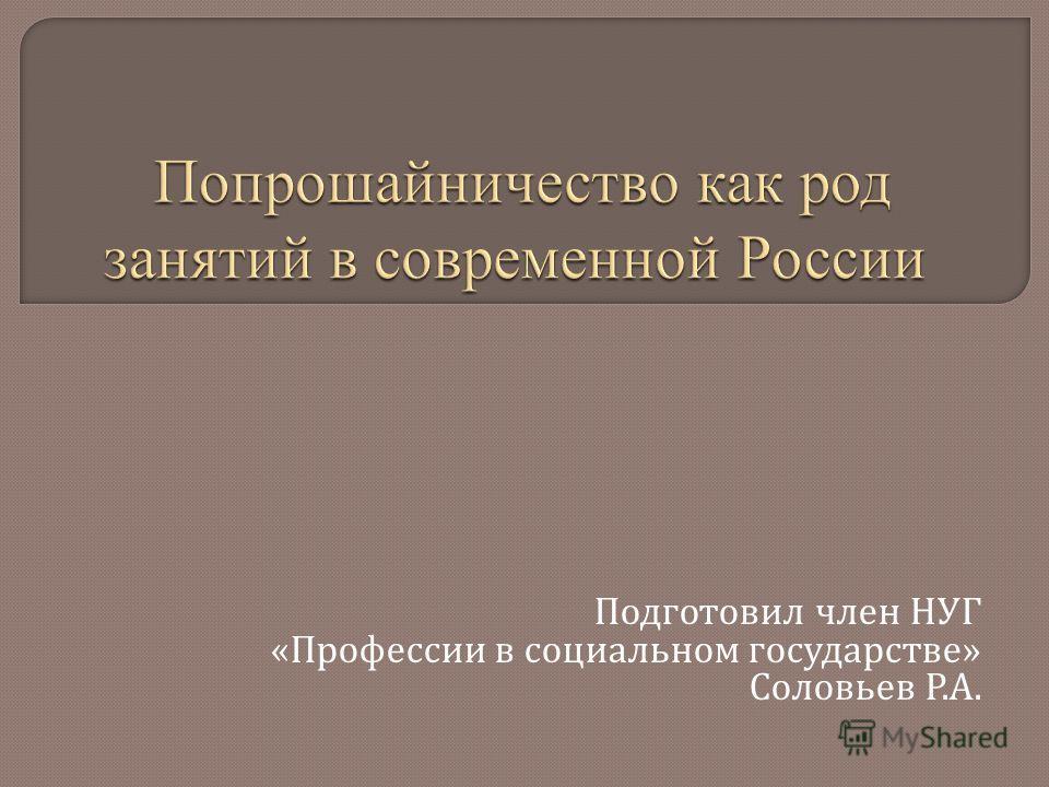 Подготовил член НУГ « Профессии в социальном государстве » Соловьев Р. А.