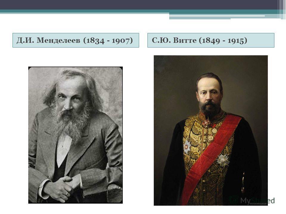 Д.И. Менделеев (1834 - 1907)С.Ю. Витте (1849 - 1915)