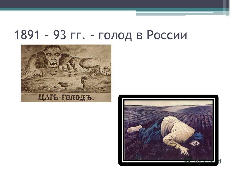 1891 – 93 гг. – голод в России