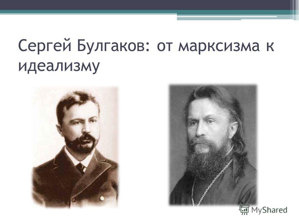 Сергей Булгаков: от марксизма к идеализму