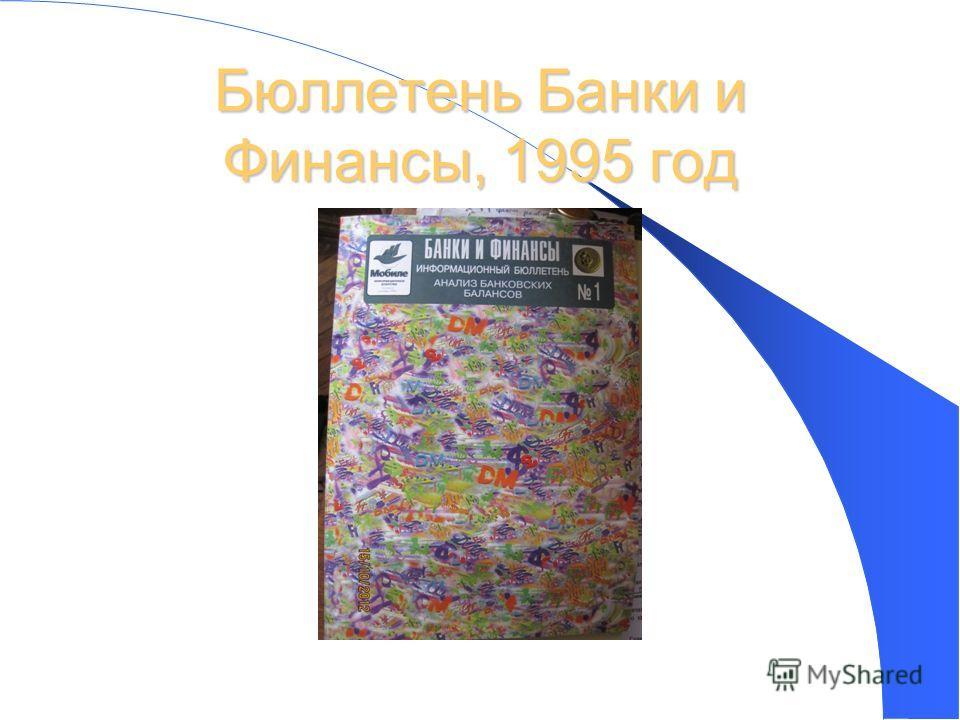 Бюллетень Банки и Финансы, 1995 год 21