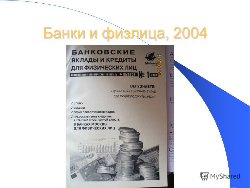 Банки и физлица, 2004 27