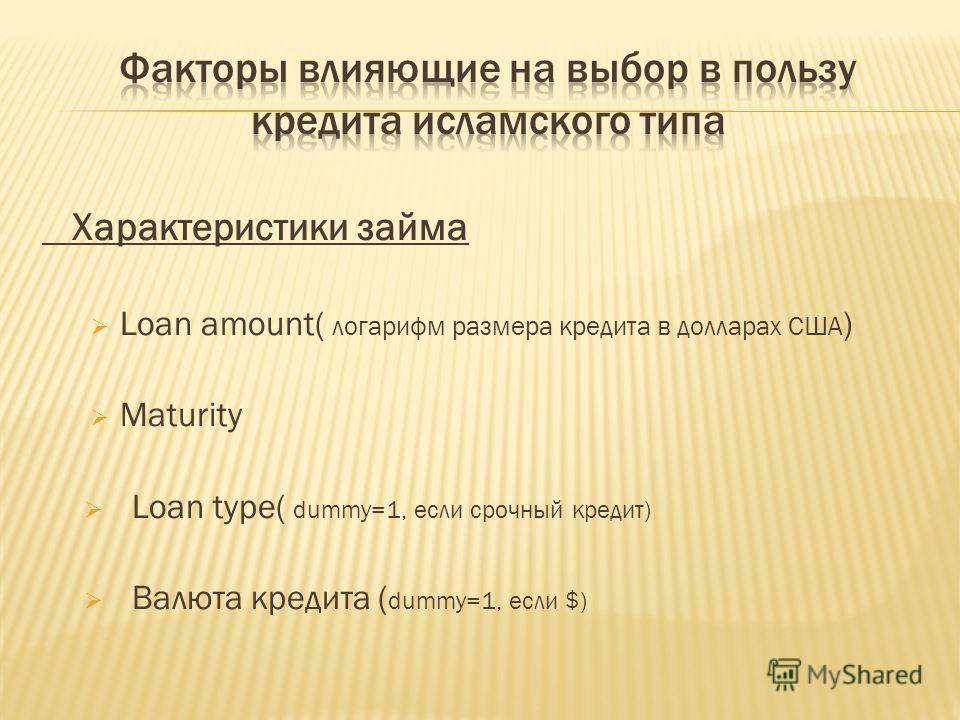 Характеристики займа Loan amount( логарифм размера кредита в долларах США ) Maturity Loan type( dummy=1, если срочный кредит) Валюта кредита ( dummy=1, если $)