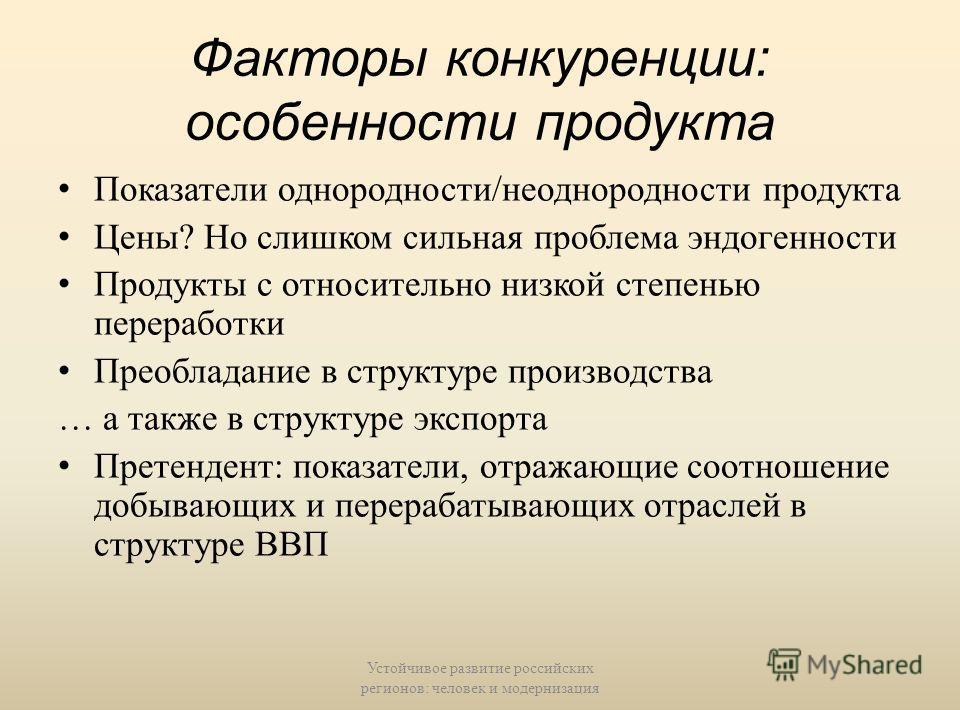 Показатели концентрации: отрасли с низкой концентрацией (1500> HHI) Устойчивое развитие российских регионов: человек и модернизация