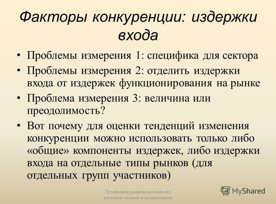 Доля обрабатывающей промышленности в ВВП (World Bank), 2002-2009 Устойчивое развитие российских регионов: человек и модернизация