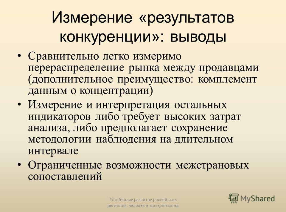 Вход и выход (на 1000 организаций) Устойчивое развитие российских регионов: человек и модернизация