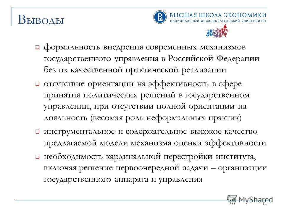 14 Выводы формальность внедрения современных механизмов государственного управления в Российской Федерации без их качественной практической реализации отсутствие ориентации на эффективность в сфере принятия политических решений в государственном упра