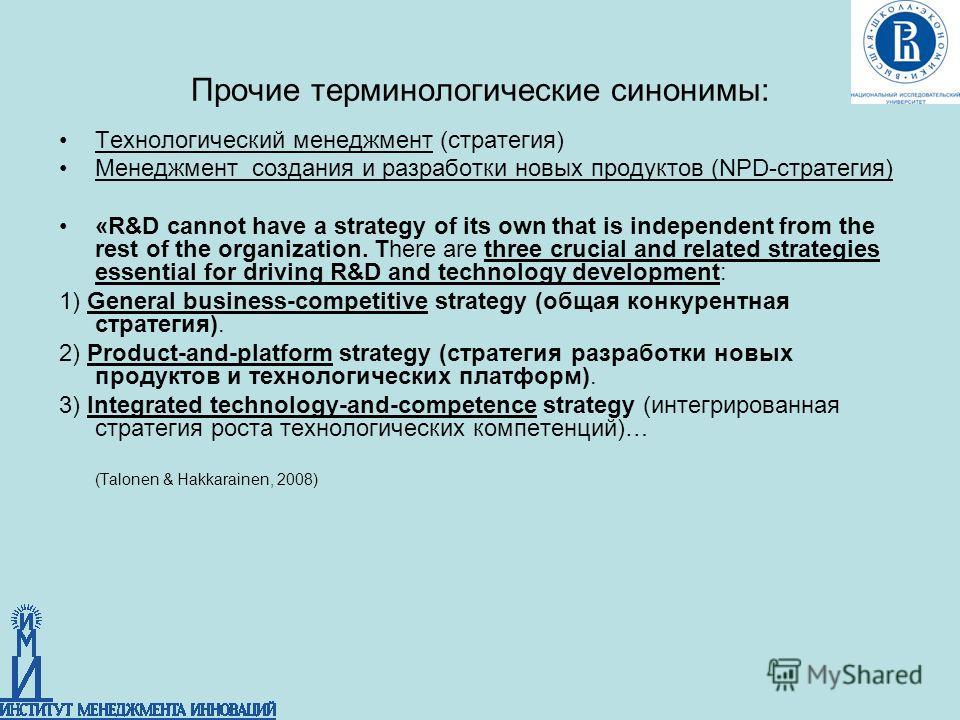 Прочие терминологические синонимы: Технологический менеджмент (стратегия) Менеджмент создания и разработки новых продуктов (NPD-стратегия) «R&D cannot have a strategy of its own that is independent from the rest of the organization. There are three c