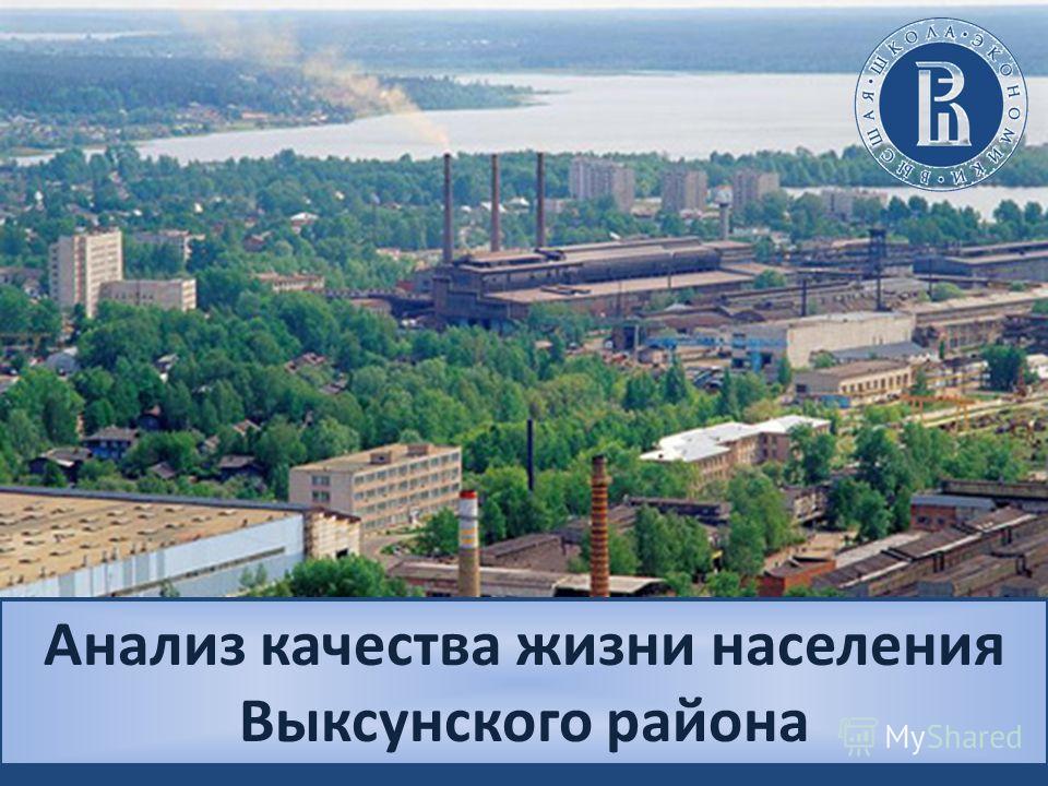 Анализ качества жизни населения Выксунского района