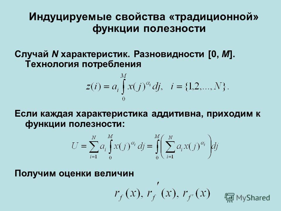 Индуцируемые свойства «традиционной» функции полезности Случай N характеристик. Разновидности [0, M]. Технология потребления Если каждая характеристика аддитивна, приходим к функции полезности: Получим оценки величин