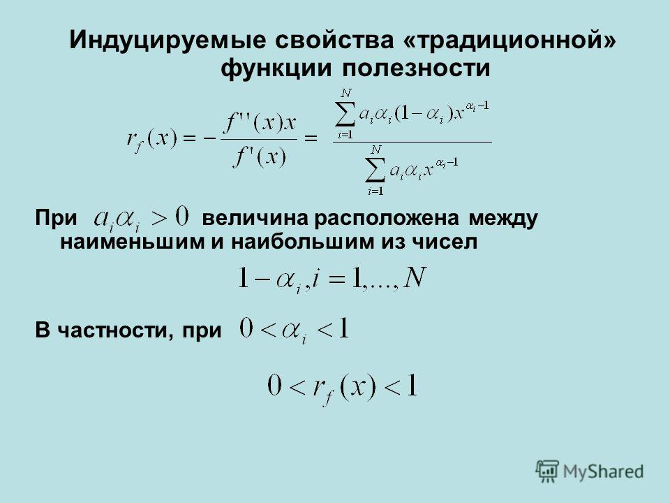 Индуцируемые свойства «традиционной» функции полезности При величина расположена между наименьшим и наибольшим из чисел В частности, при Получим оценки величин